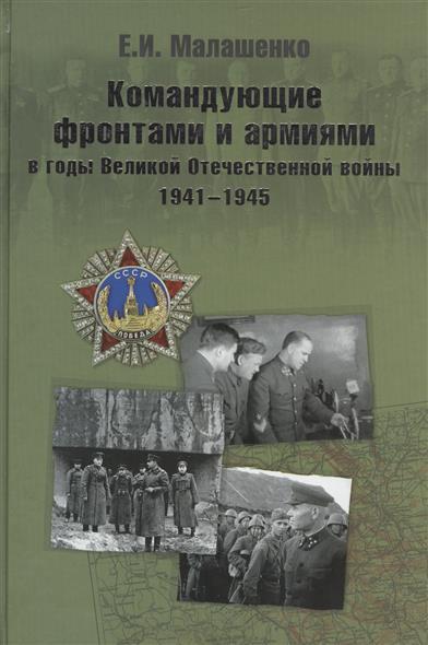 Малашенко Е. Командующие фронтами и армиями в годы Великой Отечественной войны 1941-1945