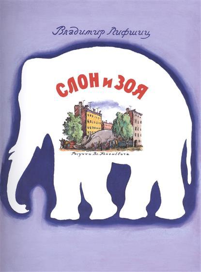 Лифшиц В. Слон и Зоя михаил лифшиц враки