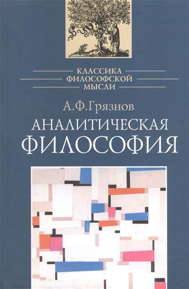 Аналитическая философия