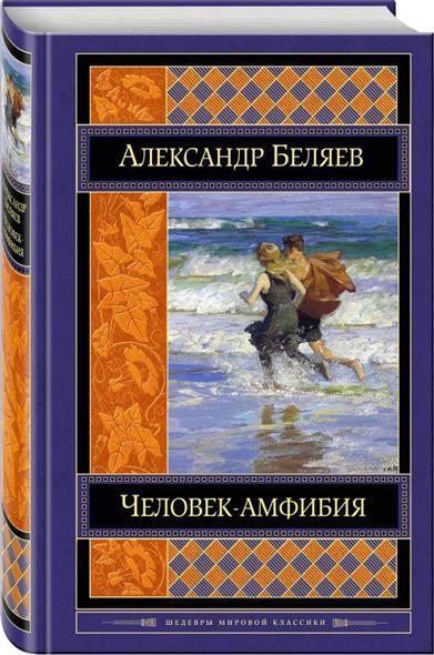 Беляев А. Человек-амфибия. Романы беляев а р человек амфибия романы