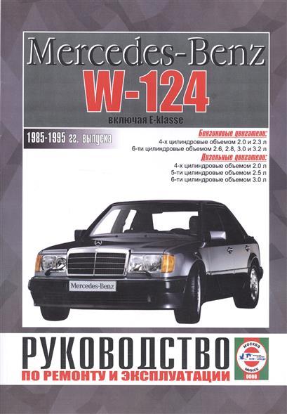 Гусь С. (сост.) Mercedes-Benz W124, включая E-klasse. Руководство по ремонту и эксплуатации. Бензиновые двигатели. Дизельные двигатели. 1985-1995 гг. выпуска mercedes а 160 с пробегом