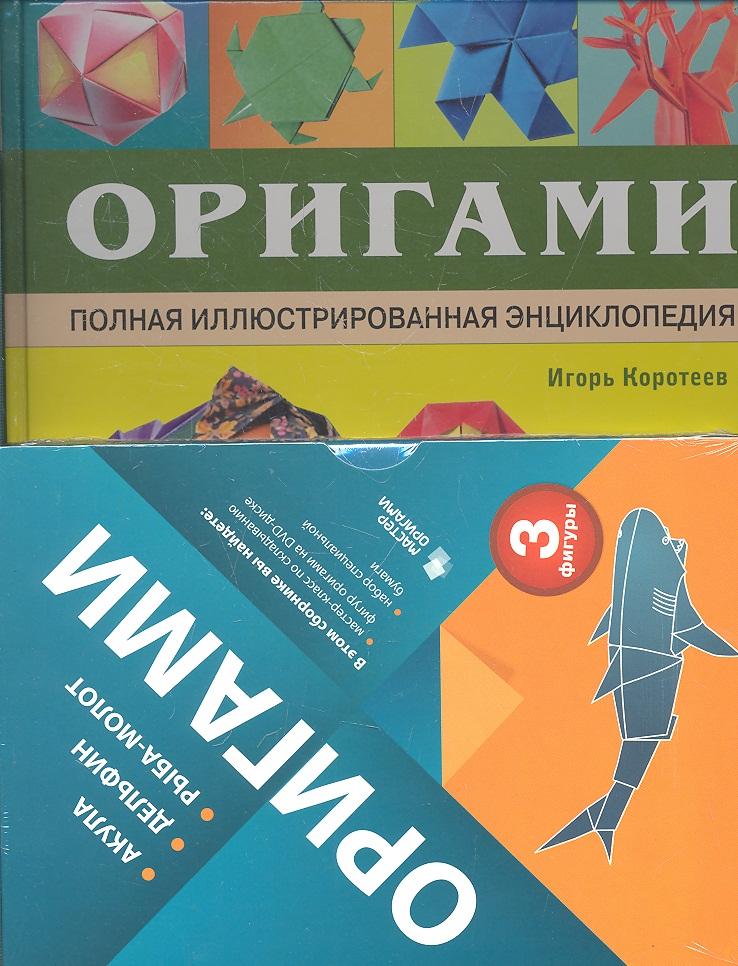 Оригами Полная илл. энциклопедия