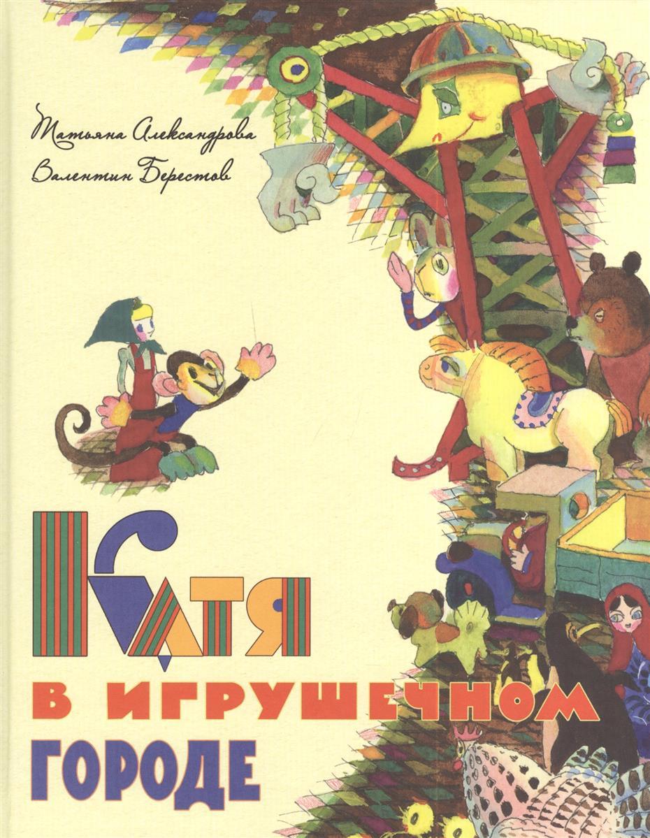 Александрова Т., Берестов В. Катя в игрушечном городе в городе пензе новый двигатель т 40