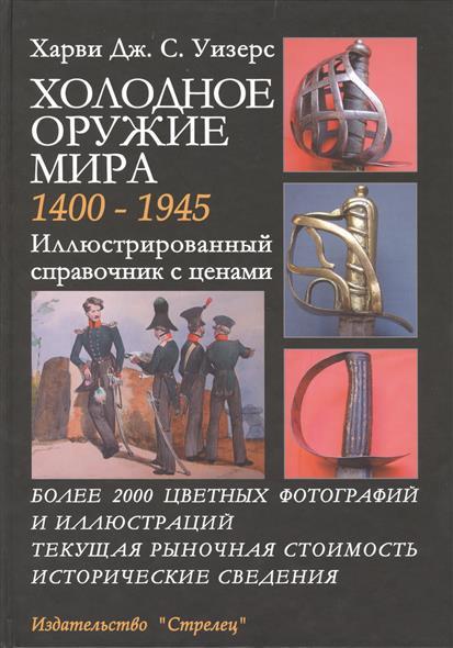 Холодное оружие мира. 1400-1945. Иллюстрированный справочник с ценами
