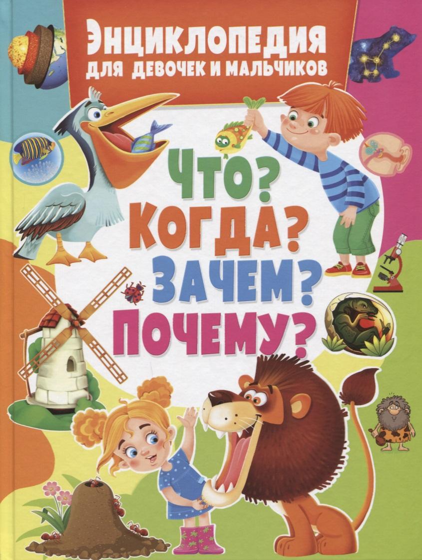 Феданова Ю., Скиба Т. (ред) Энциклопедия для девочек и мальчиков. Что? Когда? Зачем? Почему?