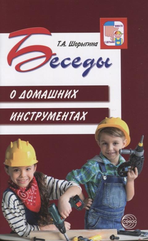 Шорыгина Т. Беседы о домашних инструментах цены