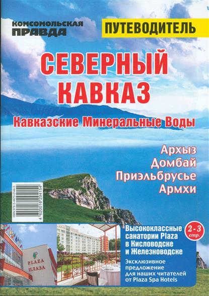 Северный Кавказ. Кавказские минеральные воды. Путеводитель
