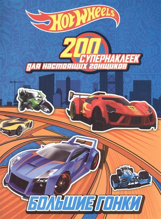 Волченко Ю. (ред.) Большие гонки. 200 супернаклеек для настоящих гонщиков кубок чемпиона 200 супернаклеек