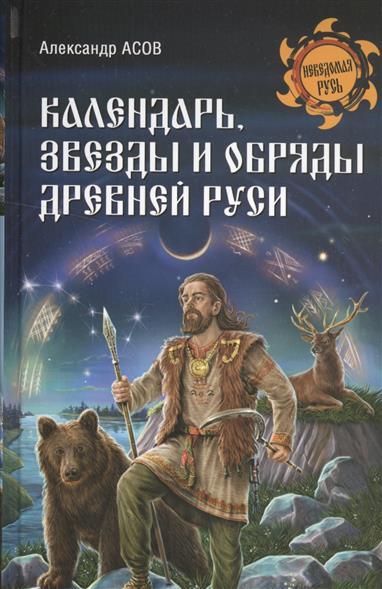 Асов А. Календарь, звезды и обряды Древней Руси