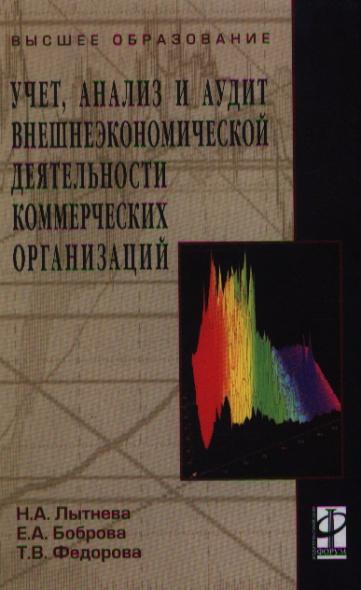 Учет анализ и аудит внешнеэкономич. деятельности…