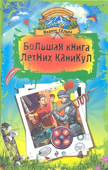 Большая книга летних каникул