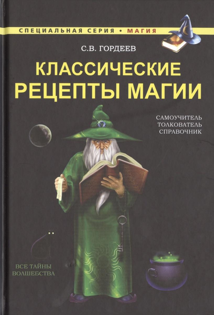 Гордеев С. Классические рецепты магии источник магии