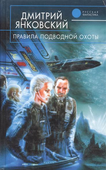 Янковский Д. Правила подводной охоты