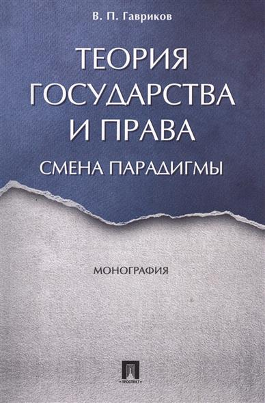 Теория государства и права. Смена парадигмы. Монография