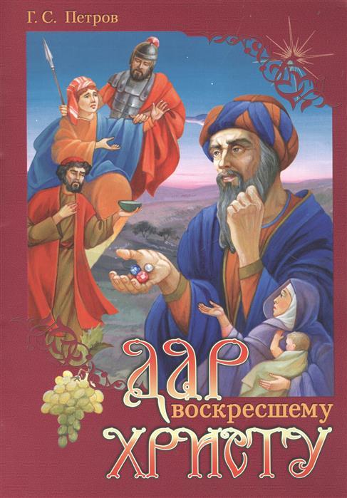 Петров Г. Дар воскресшему Христу г с петров братья писатели
