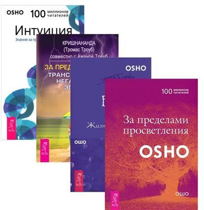 Ошо, Кришнананда За пределы страха+За пределами просветления+Интуиция+Великий вызов (комплект из 4 книг) za chto srazhaetsya opolchenie