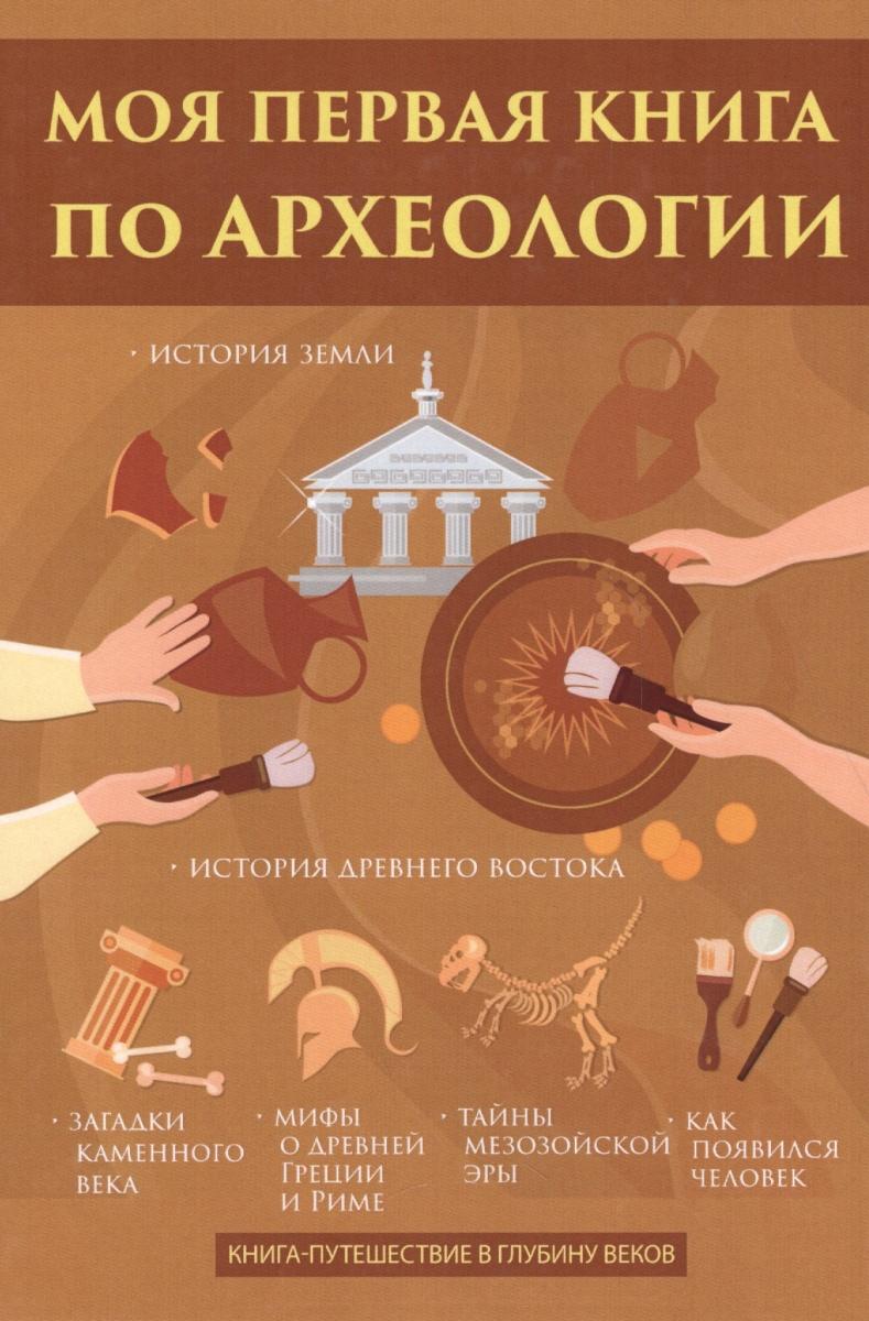 Моя первая книга по археологии