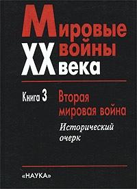 Мировые войны 20 века Кн.3
