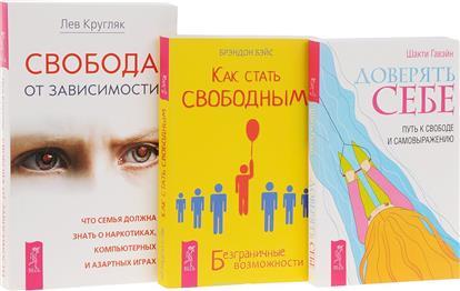 Кругляк Л., Бэйс Б., Гавэйн Ш. Доверять себе + Как стать свободным + Свобода от зависимости (комплект из 3 книг)