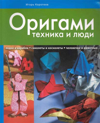 Оригами Техника и люди