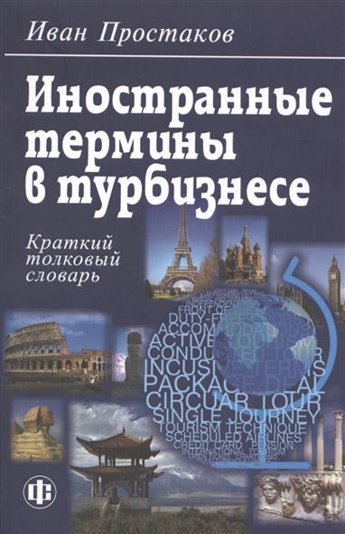 Иностранные термины в турбизнесе Краткий словарь терминов