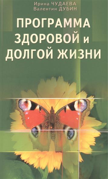Чудаева И., Дубин В. Программа здоровой и долгой жизни
