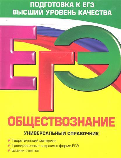 ЕГЭ Обществознание Универс. справочник
