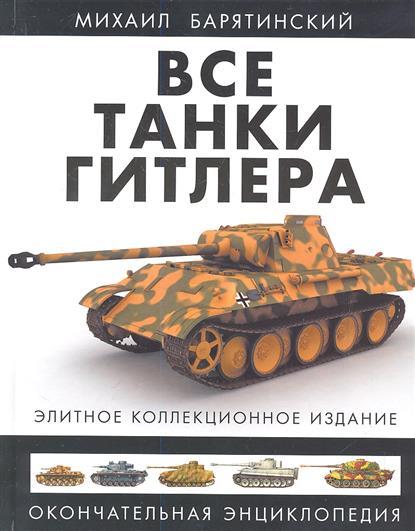Все танки Гитлера. Элитное коллекционное издание. Окончательная энциклопедия