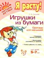 Игрушки из бумаги Оригами для малышей Для детей 5-7 лет