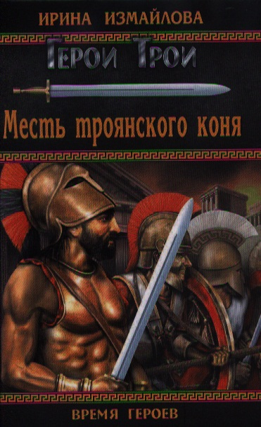 Герои Трои. Месть троянского коня