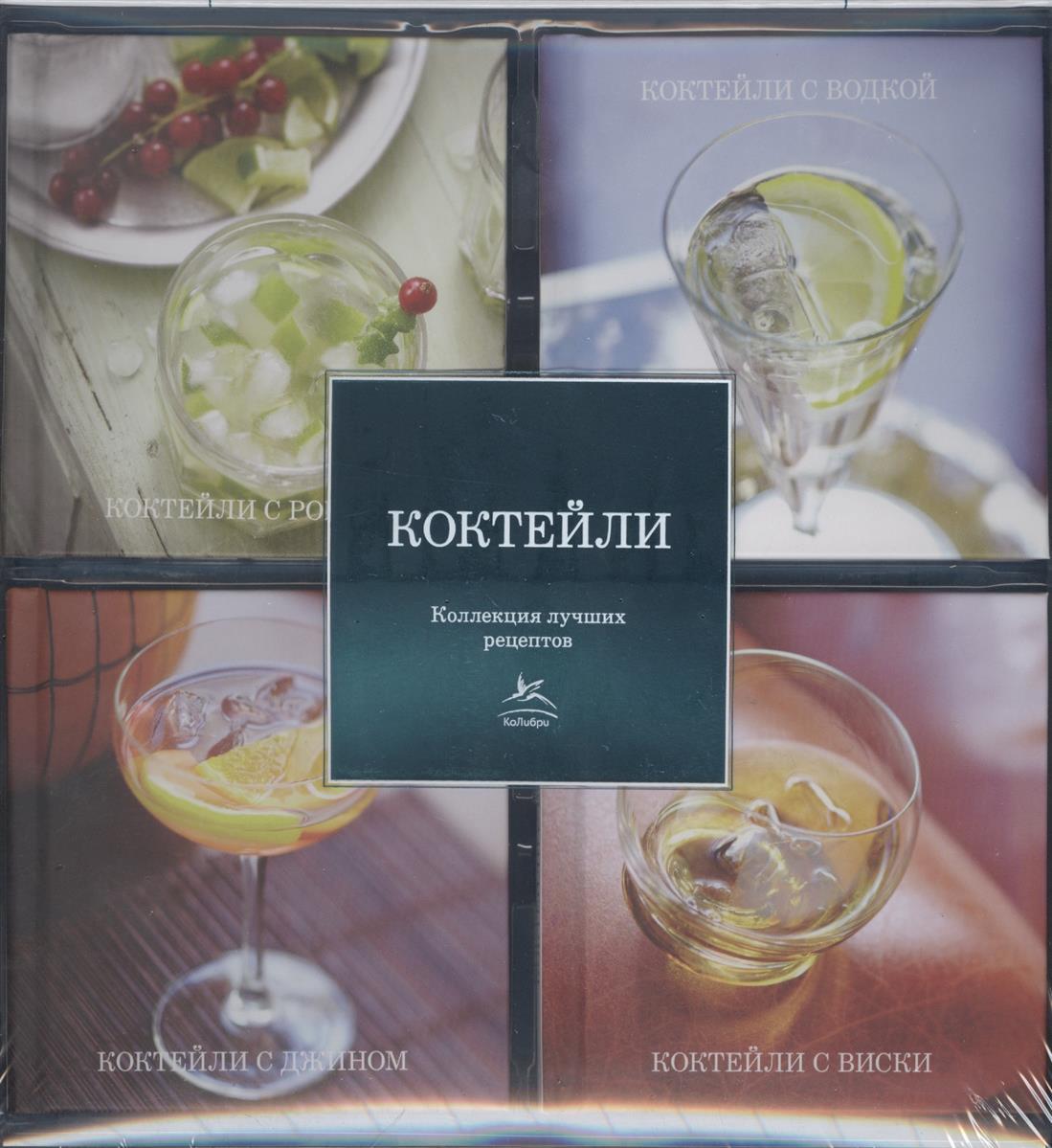 Коктейли: Коктейли с джином. Коктейли с водкой. Коктейли с виски. Коктейли с ромом. Коллекция лучших рецептов (комплект из 4 книг) готовим коктейли блендер