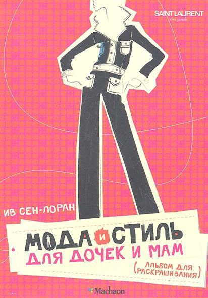 Сен-Лоран И. Р Мода и стиль для дочек и мам moda argenti moda argenti st 9071 p