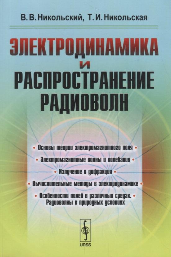 Никольский В., Никольская Т. Электродинамика и распространение радиоволн