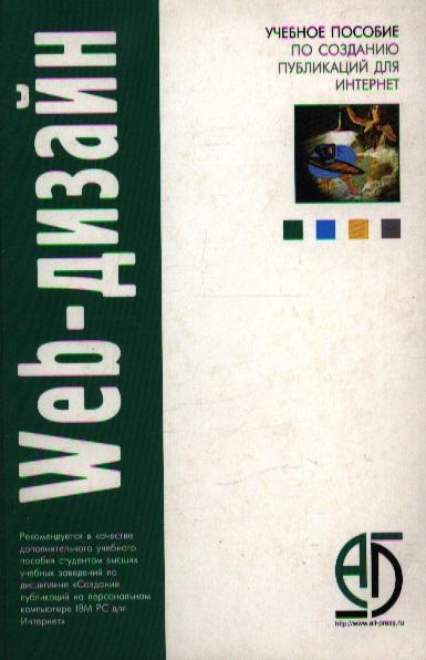 Лебедев С. Web-дизайн Уч. пос. по созданию публикаций для Интернет дженкинс с web дизайн