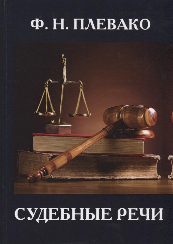 Плевако Ф. Судебные речи
