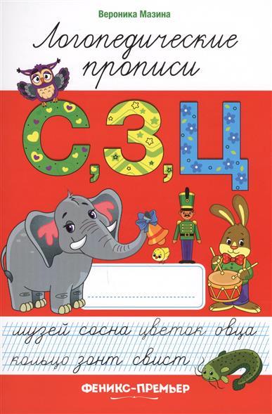 С, З, Ц: логопедические прописи