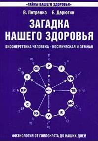 Загадка нашего здоровья Биоэнерг. челов. космич. и земная Кн.1 Физиология от Гиппократа до наших дней