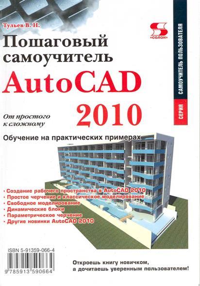 AutoCAD 2010 От простого к сложному Пошаговый самоучитель