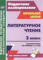 Литературное чтение. 2 класс. Система уроков по учебнику Э.Э. Кац