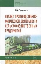 Анализ производственно-финансовой деятельности сельскохозяйственных предприятий: Учебник. Третье издание, дополненное и переработанное