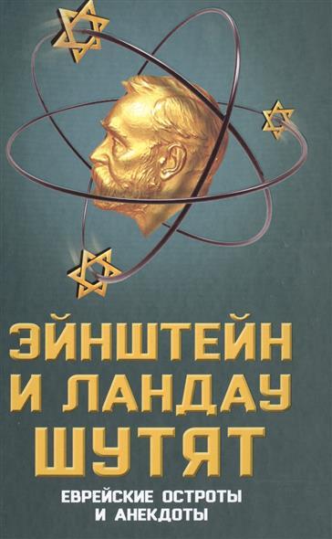 Эйнштейн и Ландау шутят: еврейские остроты и анекдоты