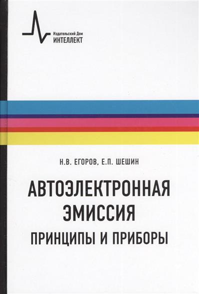 Автоэлектронная эмиссия Принципы и приборы Учебник-монография