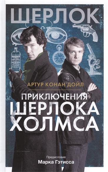 Дойл А. Приключения Шерлока Холмса дойл а к все приключения шерлока холмса