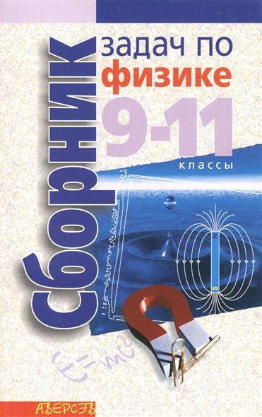 Сборник задач по физике 9-11 классы. 6-е издание