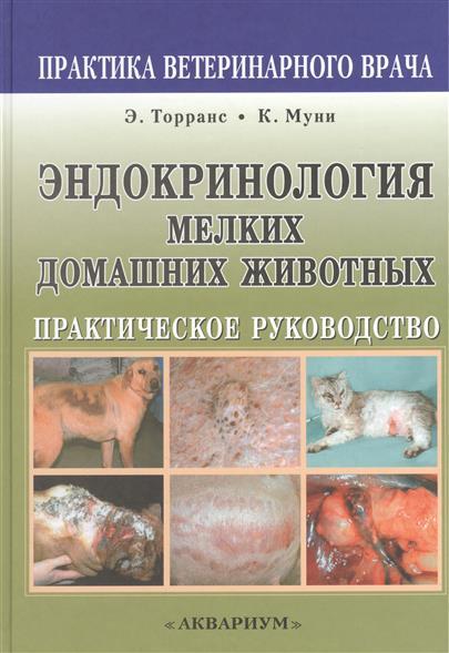 Эндокринология мелких домашних животных. Практическое руководство. Второе издание