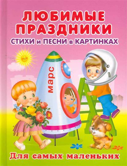 Вахтин В.: Любимые праздники Стихи и песни в картинках