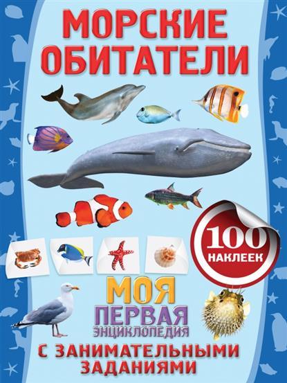 Аксенова А. Морские обитатели. 100 наклеек. обитатели морей 30 наклеек