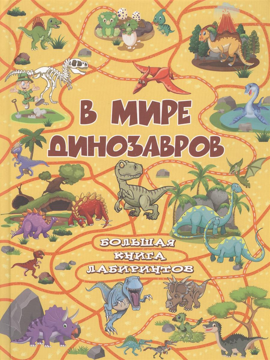 Третьякова А. В мире динозавров