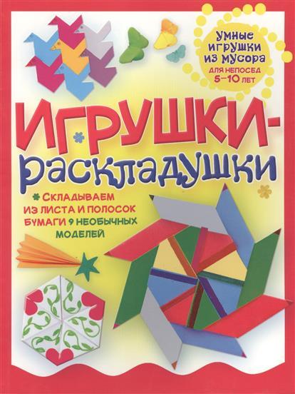Гагарина Г. Игрушки-раскладушки реутов квартиру гагарина 40