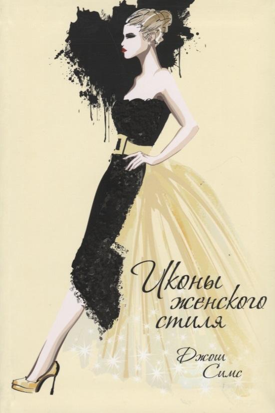 Симс Д. Иконы женского стиля